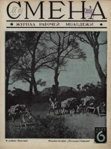 Смена 1927 №06