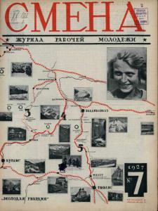 Смена 1927 №07