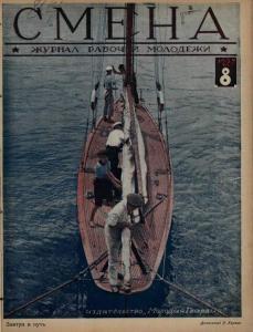 Смена 1927 №08
