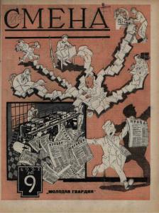 Смена 1927 №09
