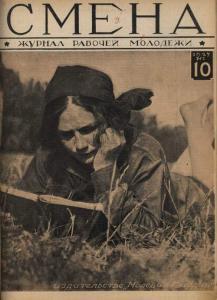 Смена 1927 №10