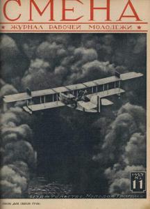 Смена 1927 №11