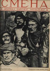 Смена 1927 №12