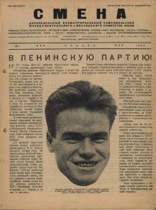 Смена 1928 №01