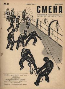 Смена 1928 №02