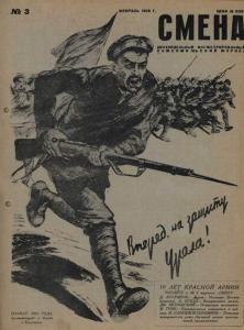 Смена 1928 №03
