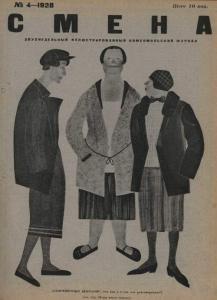 Смена 1928 №04