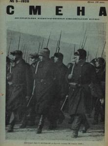 Смена 1928 №05