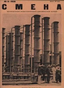 Смена 1928 №06