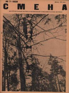 Смена 1928 №07
