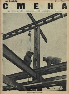 Смена 1928 №08