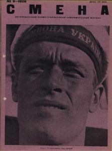 Смена 1928 №09