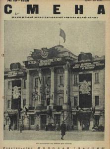 Смена 1928 №10