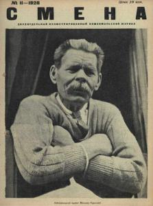 Смена 1928 №11