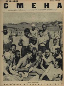 Смена 1928 №12