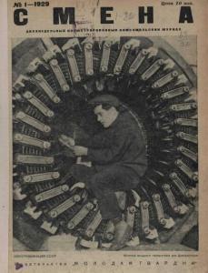 Смена 1929 №01