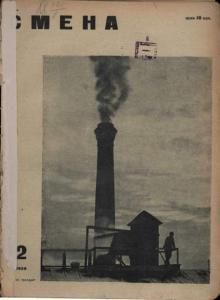 Смена 1929 №02