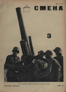 Смена 1929 №03
