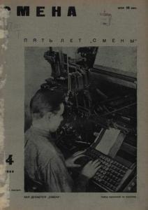 Смена 1929 №04