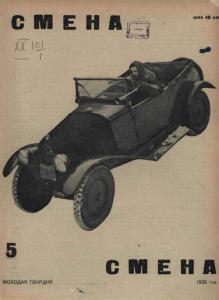 Смена 1929 №05