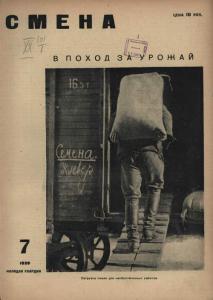 Смена 1929 №07