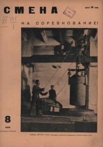 Смена 1929 №08