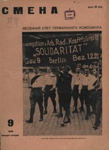 Смена 1929 №09