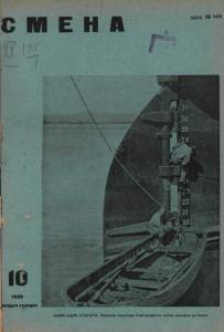Смена 1929 №10