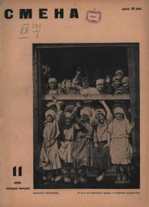 Смена 1929 №11