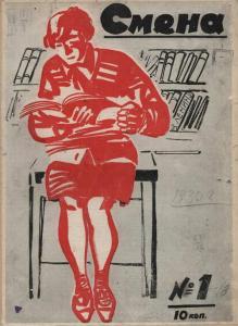 Смена 1930 №01