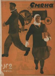 Смена 1930 №02