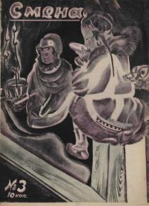Смена 1930 №03