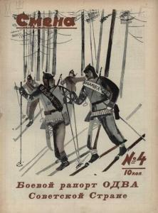 Смена 1930 №04