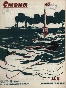 Смена 1930 №05