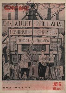 Смена 1930 №06