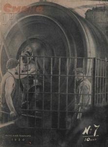 Смена 1930 №07