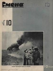 Смена 1930 №10