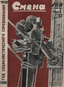 Смена 1930 №11-12