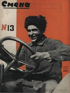 Смена 1930 №13