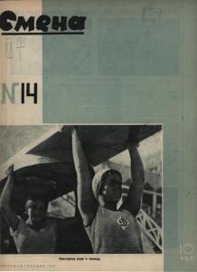 Смена 1930 №14