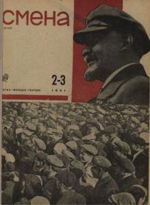 Смена 1931 №02-03