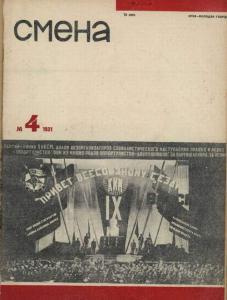 Смена 1931 №04