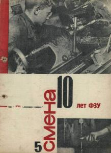 Смена 1931 №05