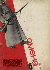 Смена 1931 №06