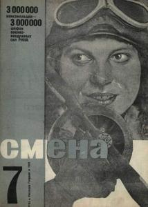 Смена 1931 №07