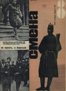 Смена 1931 №08