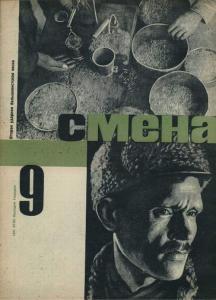 Смена 1931 №09