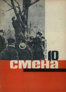 Смена 1931 №10