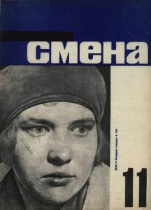 Смена 1931 №11