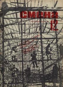 Смена 1931 №12